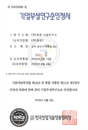 기업부설연구소인정서