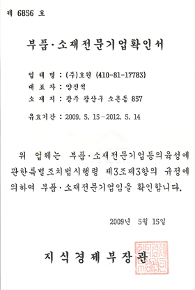 부품·소재전문기업확인서